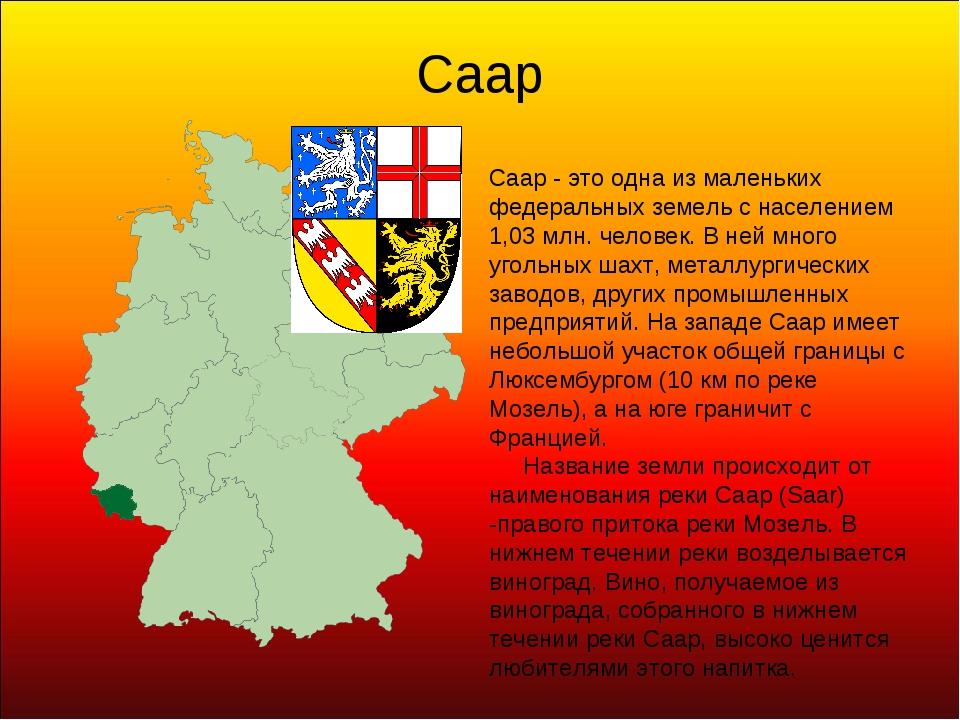 Саар Саар - это одна из маленьких федеральных земель с населением 1,03 млн. ч...