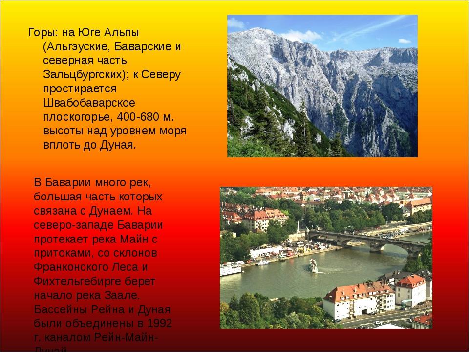Горы: на Юге Альпы (Альгэуские, Баварские и северная часть Зальцбургских); к...