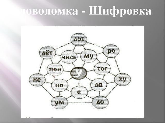 Головоломка - Шифровка