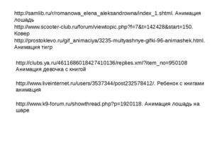 http://clubs.ya.ru/4611686018427410136/replies.xml?item_no=950108 Анимация де