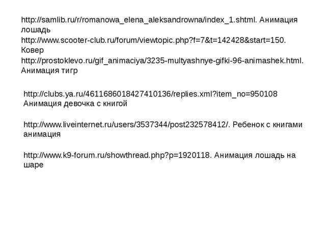 http://clubs.ya.ru/4611686018427410136/replies.xml?item_no=950108 Анимация де...
