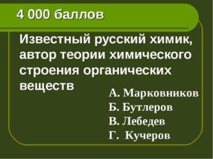 4 000 баллов Известный русский химик, автор теории химического строения орга