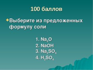 100 баллов Выберите из предложенных формулу соли 1. Na2O 2. NaOH 3. Na2SO4 4.