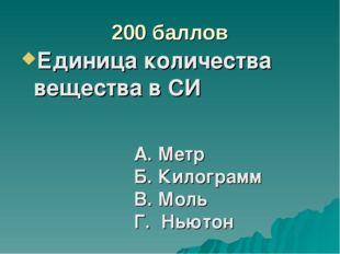200 баллов Единица количества вещества в СИ А. Метр Б. Килограмм В. Моль Г. Н