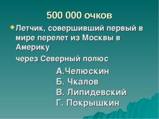 500 000 очков Летчик, совершивший первый в мире перелет из Москвы в Америку