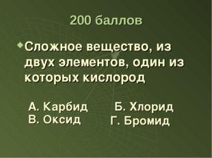 200 баллов Сложное вещество, из двух элементов, один из которых кислород А. К
