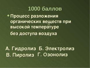 1000 баллов Процесс разложения органических веществ при высокой температуре