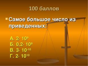 100 баллов Самое большое число из приведенных: А. 2· 109 Б. 0,2· 109 В. 3· 10