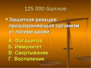 125 000 баллов Защитная реакция предохраняющая организм от потери крови А. Фа