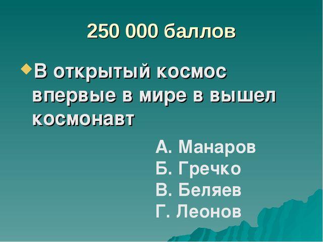 250 000 баллов В открытый космос впервые в мире в вышел космонавт А. Манаров...