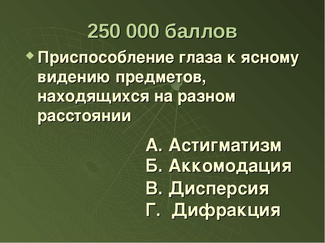 250 000 баллов Приспособление глаза к ясному видению предметов, находящихся н...