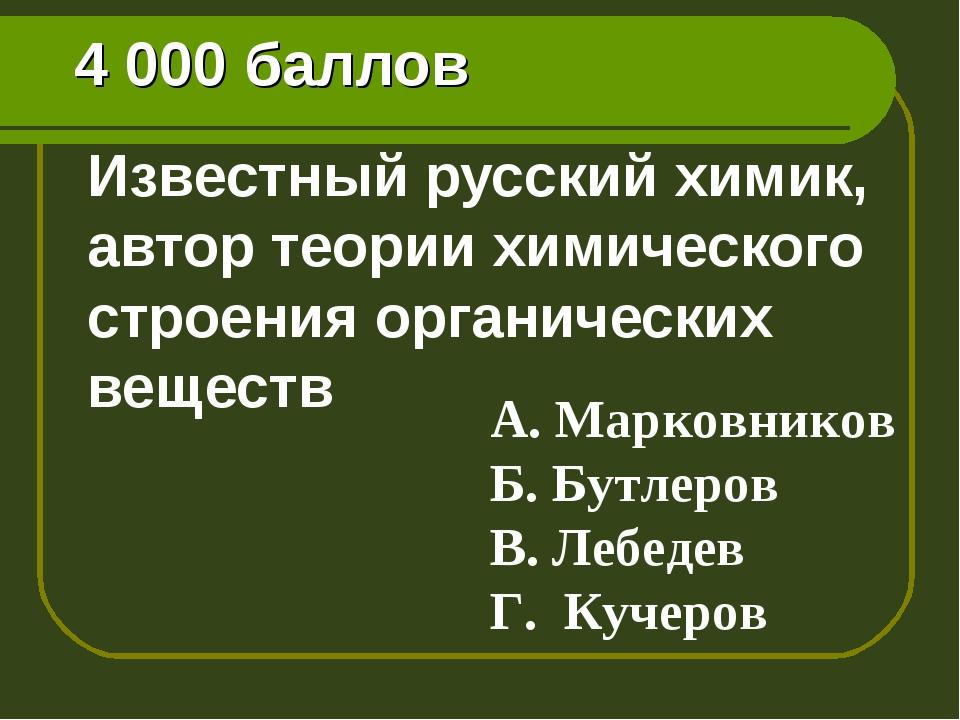 4 000 баллов Известный русский химик, автор теории химического строения орга...