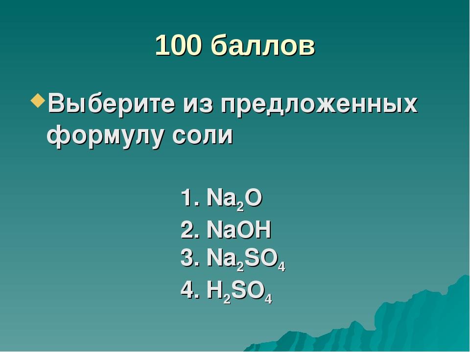 100 баллов Выберите из предложенных формулу соли 1. Na2O 2. NaOH 3. Na2SO4 4....