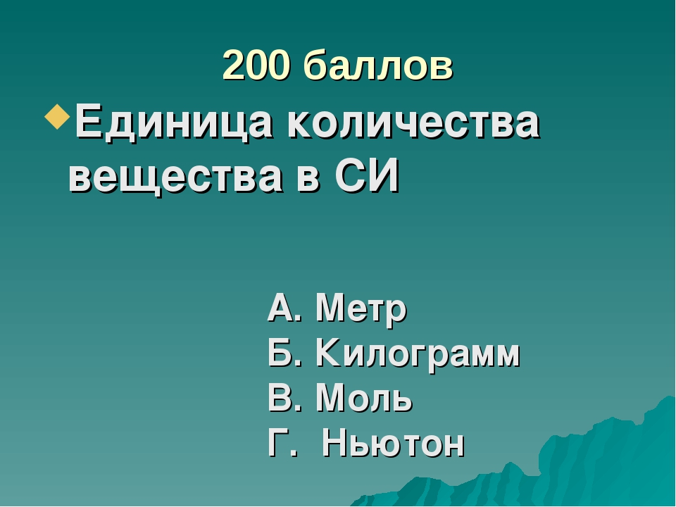 200 баллов Единица количества вещества в СИ А. Метр Б. Килограмм В. Моль Г. Н...