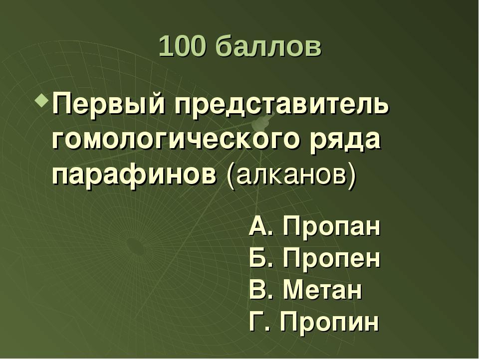100 баллов Первый представитель гомологического ряда парафинов (алканов) А. П...