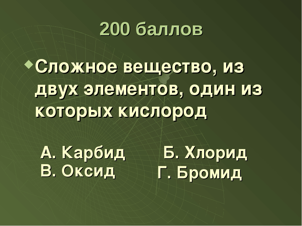 200 баллов Сложное вещество, из двух элементов, один из которых кислород А. К...