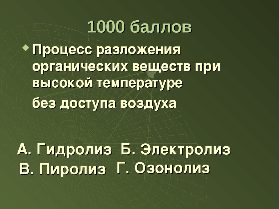 1000 баллов Процесс разложения органических веществ при высокой температуре...