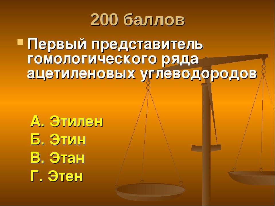 200 баллов Первый представитель гомологического ряда ацетиленовых углеводород...