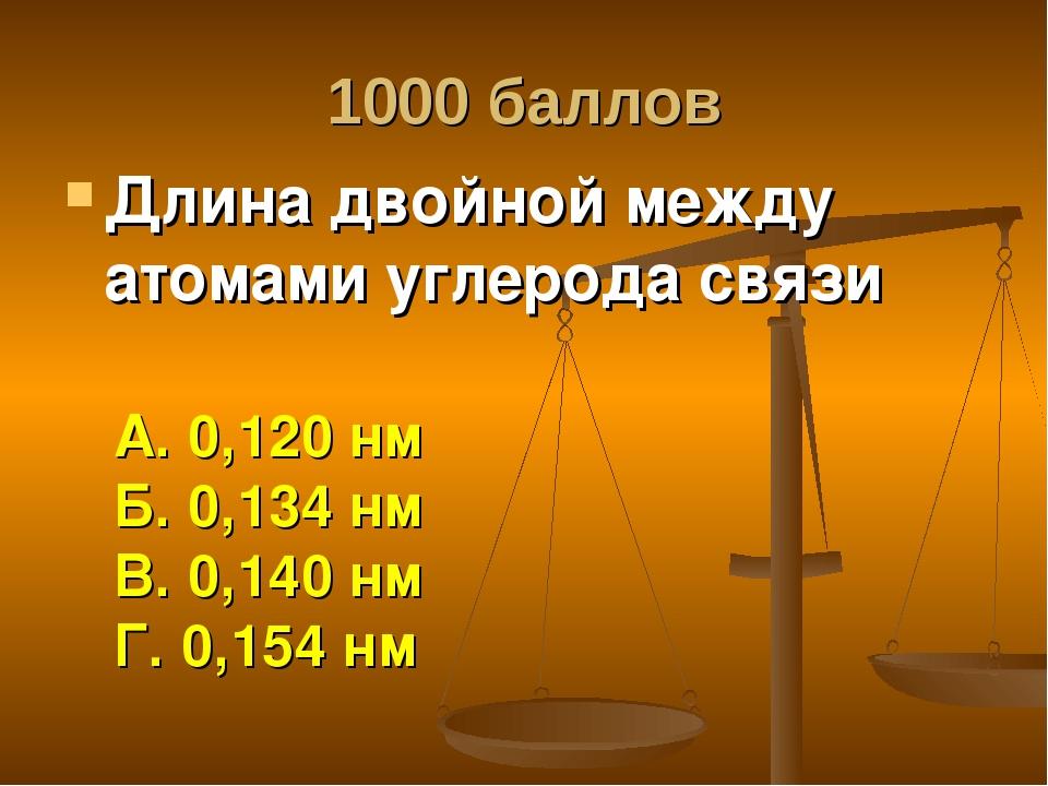 1000 баллов Длина двойной между атомами углерода связи А. 0,120 нм Б. 0,134 н...