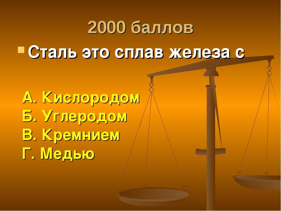 2000 баллов Сталь это сплав железа с А. Кислородом Б. Углеродом В. Кремнием Г...