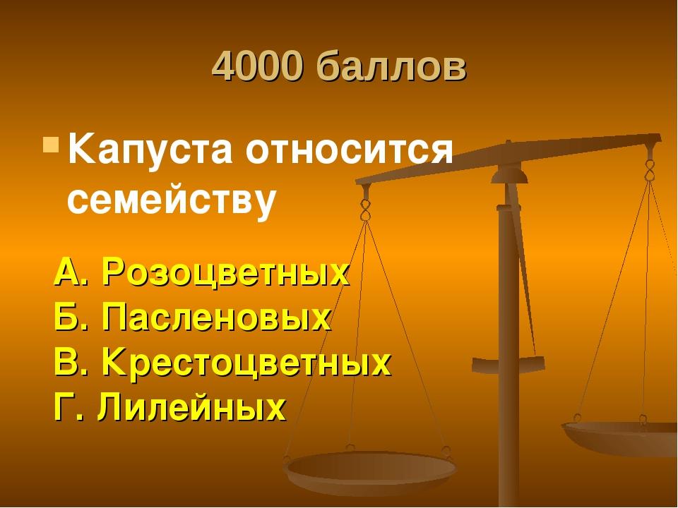 4000 баллов Капуста относится семейству А. Розоцветных Б. Пасленовых В. Крест...