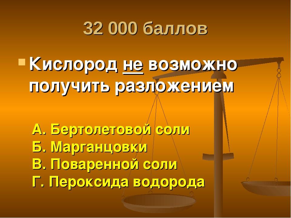 32 000 баллов Кислород не возможно получить разложением А. Бертолетовой соли...
