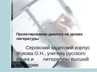 Проектирование диалога на уроках литературы Серовский кадетский корпус Жукова