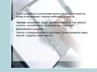 4 этап: разработка и реализация проекта смыслодеятельности, выбор и обоснова