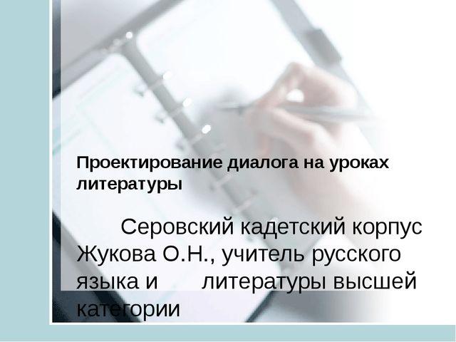 Проектирование диалога на уроках литературы Серовский кадетский корпус Жукова...