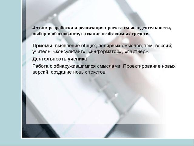 4 этап: разработка и реализация проекта смыслодеятельности, выбор и обоснова...