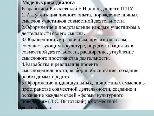 Модель урока-диалога Разработана Ковалевской Е.Н.,к.п.н., доцент ТГПУ Актуал...
