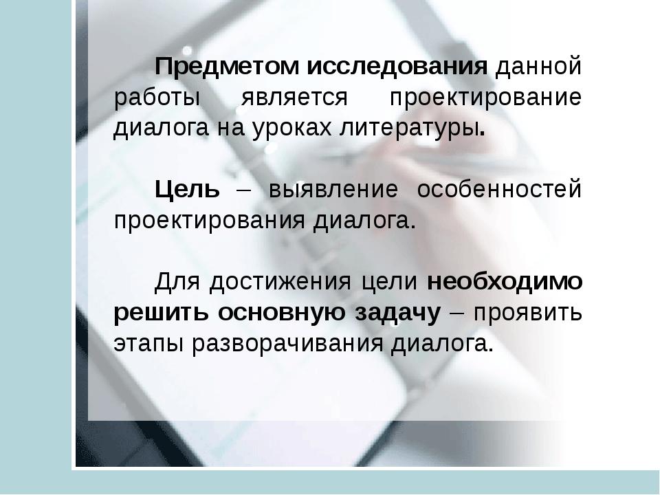 Предметом исследования данной работы является проектирование диалога на урока...
