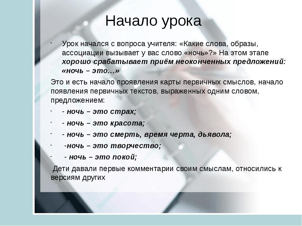 Начало урока Урок начался с вопроса учителя: «Какие слова, образы, ассоциаци...
