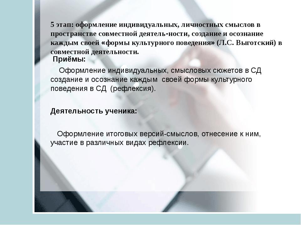 5 этап: оформление индивидуальных, личностных смыслов в пространстве совмест...