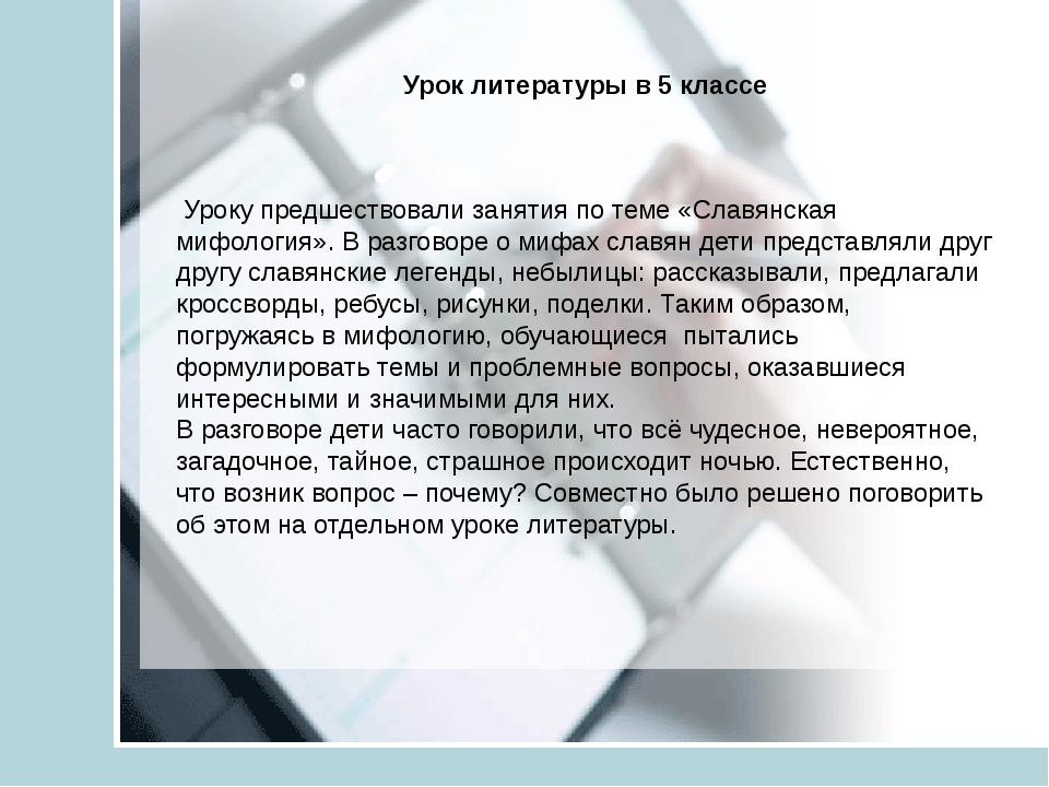 Уроку предшествовали занятия по теме «Славянская мифология». В разговоре о м...