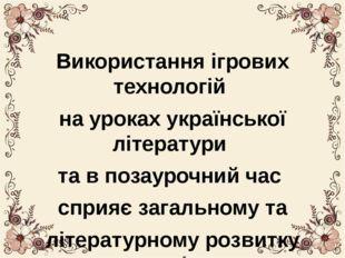 Використання ігрових технологій на уроках української літератури та в позаур