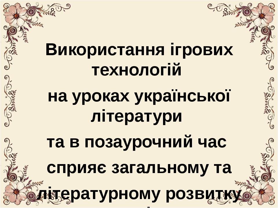 Використання ігрових технологій на уроках української літератури та в позаур...