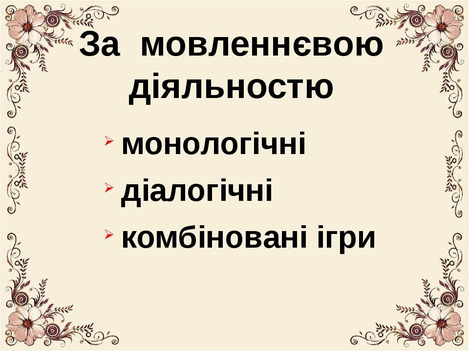 монологічні діалогічні комбіновані ігри За мовленнєвою діяльностю