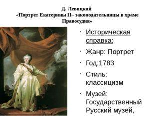 Д. Левицкий «Портрет Екатерины II– законодательницы в храме Правосудия» Истор