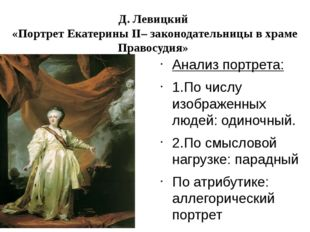 Д. Левицкий «Портрет Екатерины II– законодательницы в храме Правосудия» Анали