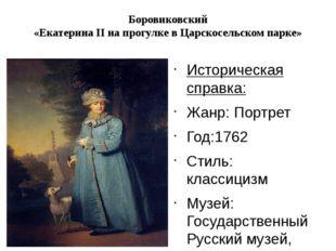 Боровиковский «Екатерина II на прогулке в Царскосельском парке» Историческая