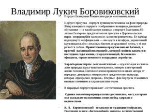 Владимир Лукич Боровиковский Портрет Екатерины II написан в русле сентиментал