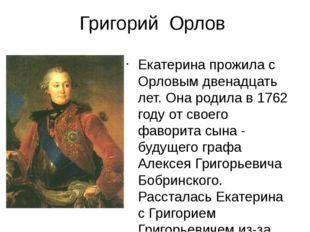 Григорий Орлов Екатерина прожила с Орловым двенадцать лет. Она родила в 1762