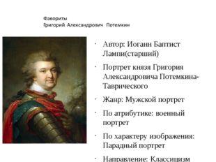Автор: Иоганн Баптист Лампи(старший) Портрет князя Григория Александровича П