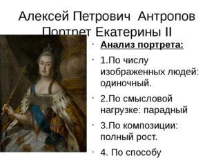 Алексей Петрович Антропов Портрет Екатерины II Анализ портрета: 1.По числу из