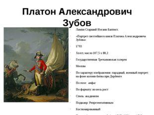 Платон Александрович Зубов Лампи Старший Иоганн Баптист. «Портрет светлейшего