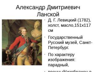 Александр Дмитриевич Ланской Д. Г. Левицкий (1782), холст, масло,151х117 см Г