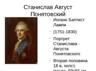 Станислав Август Понятовский Иоганн Баптист Лампи (1751-1830) Портрет Станисл