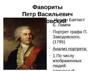 Фавориты Петр Васильевич Заводовский Иоганн Баптист Б. Лампи Портрет графа П.