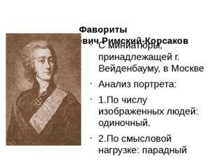 Фавориты Иван Николаевич Римский-Корсаков С миниатюры, принадлежащей г. Вейд